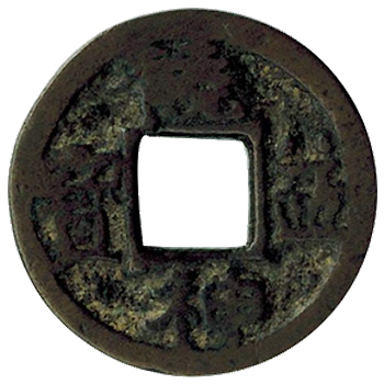 饒益神宝(じょうえきしんぽう・にょうやくしんぽう):表