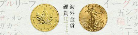 海外金貨硬貨