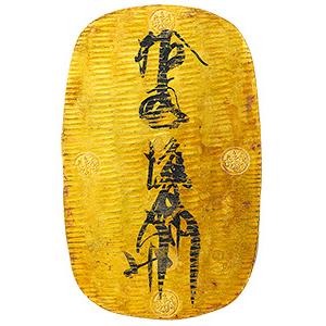 慶長笹書大判金(けいちょうささがきおおばんきん):表