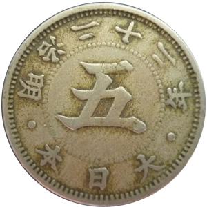 菊五銭白銅貨(きくごせんはくどうか):表