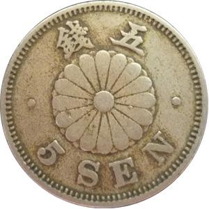 菊五銭白銅貨(きくごせんはくどうか):裏