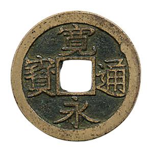 [古寛永] 水戸銭(みとせん):表