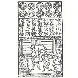 交子・会子(こうし かいし):表
