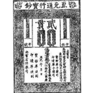 交鈔 中統元宝交鈔(こうしょう ちゅうとうげんぽうこうしょう):表