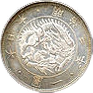 旧一円銀貨(きゅういちえんぎんか):裏