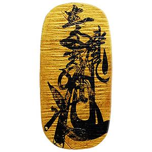 武蔵墨書小判(むさしすみがきこばん・むさしぼくしょこばん):表