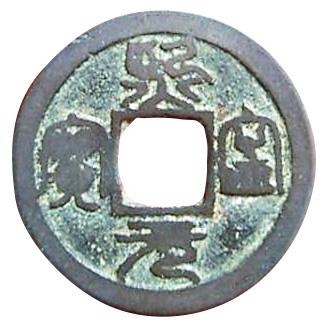 熈寧元寳(きねいげんぽう):表