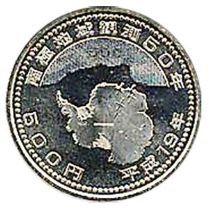 南極地域観測50周年記念五百円硬貨(なんきょくちいきかんそく ごじゅっしゅうねんきねん ごひゃくえんこうか):表