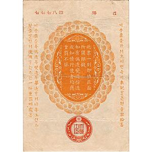日露戦争軍票(にちろせんそうぐんぴょう):裏