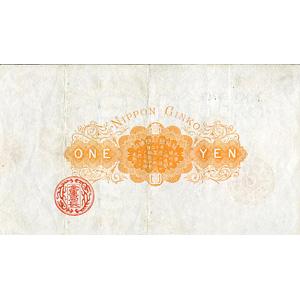 [旧兌換銀行券]大黒1円(きゅうだかんぎんこうけん だいこく1えん ):裏