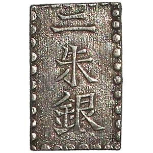 二朱銀(にしゅぎん):表