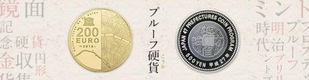 プルーフ硬貨