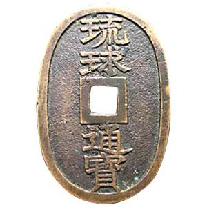 琉球通寶(りゅうきゅうつうほう):表