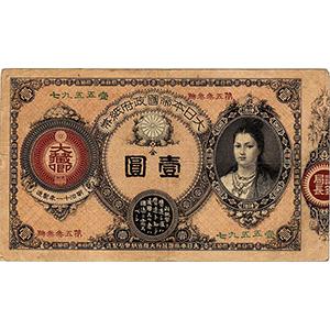 [改造紙幣]神功皇后1円(かいぞうしへい じんこうこうごう1えん):表