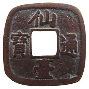 仙臺通寳(せんだいつうほう):表