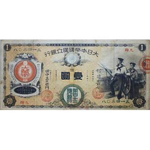 [新国立銀行券]水平1円(しんこくりつぎんこうけん すいへい1えん ):表