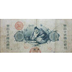 [新国立銀行券]水平1円(しんこくりつぎんこうけん すいへい1えん ):裏