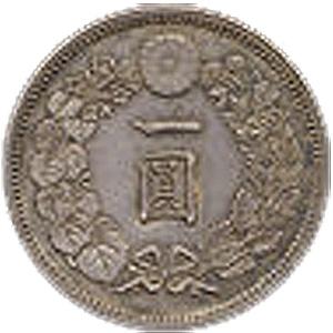 新一円銀貨(しんいちえんぎんか):表