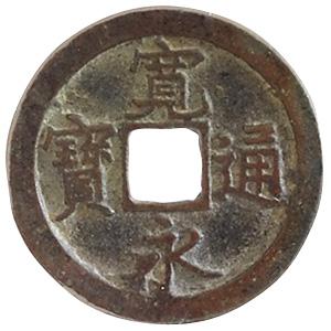 [新寛永] 文銭(ぶんせん):表