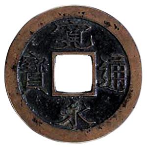 プレミア価格の古銭の話