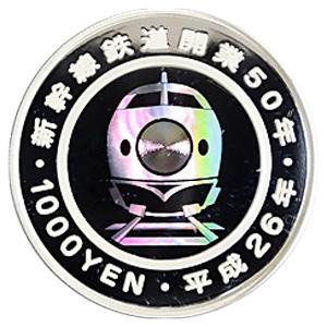 新幹線鉄道開業50周年記念貨幣(しんかんせんてつどうかいぎょうごじゅっしゅうねんきねんかへい):裏