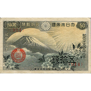 昭和政府紙幣(しょうわせいふしへい ):表