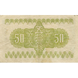 昭和政府紙幣(しょうわせいふしへい ):裏