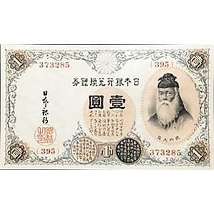 大正兌換銀行券(たいしょうだかんぎんこうけん )