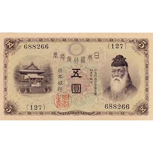 [大正兌換銀行券]大正武内5円(たいしょうだかんぎんこうけん たけのうち5えん):表