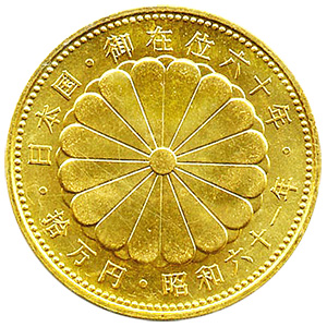 天皇陛下御在位六十年記念硬貨(てんのうへいかございいろくじゅうねんきねんこうか)