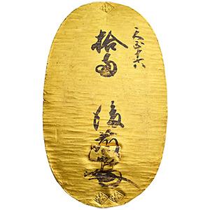 天正菱大判金(てんしょうひしおおばんきん):表