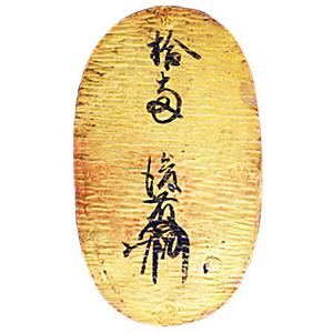 天正長大判金(てんしょうながおおばんきん):表