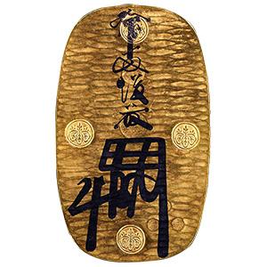 天保大判金(てんぽうおおばんきん):表