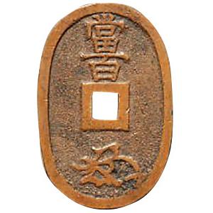 秋田藩鋳銭 広郭(あきたはんちゅうせん こうかく)