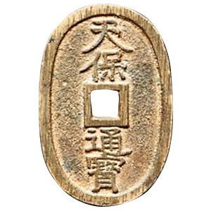 水戸藩鋳銭 短足寳(みとはん たんそくほう):表