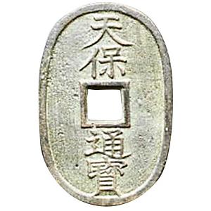 薩摩藩鋳銭 横郭 仰冠當(さつまはんちゅうせん おうかく ぎょうかんとう )