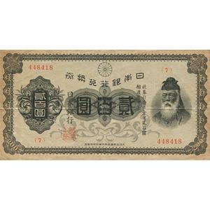 日本銀行兌換券 裏赤二百円(にほんぎんこうだかんけんうらあかにひゃくえん)