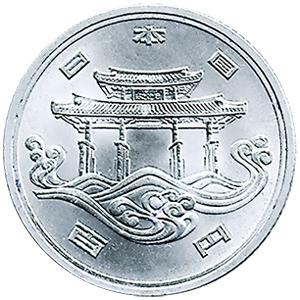 沖縄海洋博覧会記念硬貨(おきなわかいようはくらんかいきねんこうか)