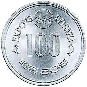 沖縄海洋博覧会記念硬貨(おきなわかいようはくらんかいきねんこうか):裏