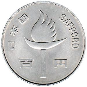 札幌五輪記念硬貨(さっぽろごりんきねんこうか):表