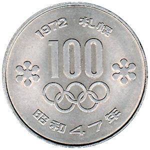 札幌五輪記念硬貨(さっぽろごりんきねんこうか):裏