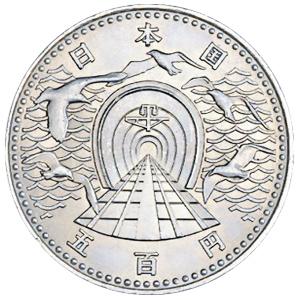 青函トンネル開通記念硬貨(せいかんとんねるかいつうきねんこうか):表