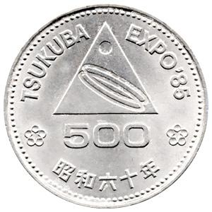 国際科学技術博覧会記念硬貨(こくさいかがくぎじゅつはくらんかいきねんこうか):裏