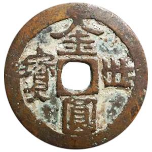 金円世宝(きんえんよほう):表