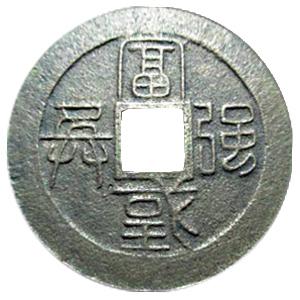 水戸虎銭(みとこせん、みととらせん):裏