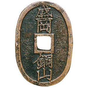盛岡銅山(もりおかどうざん):表