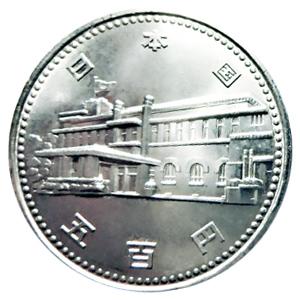 内閣制度創始100周年記念硬貨(ないかくせいどそうし100しゅうねんきねんこうか):裏