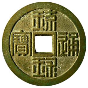 琉球通宝 半朱(りゅうきゅうつうほう はんじゅ):表
