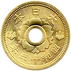 十銭アルミ青銅貨(10せんあるみせいどうか):裏