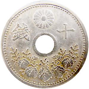十銭白銅貨(10せんはくどうか):表
